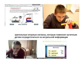 зрительные опорные сигналы, которые помогают аутичным детям сосредоточиться н