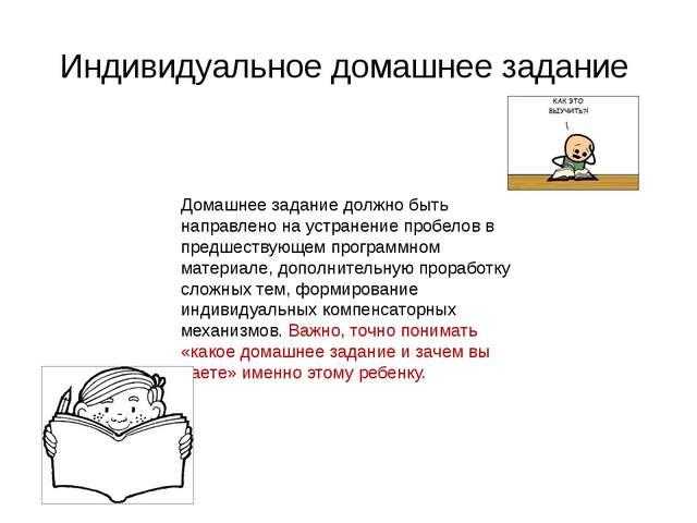 Индивидуальное домашнее задание Домашнее задание должно быть направлено на ус...