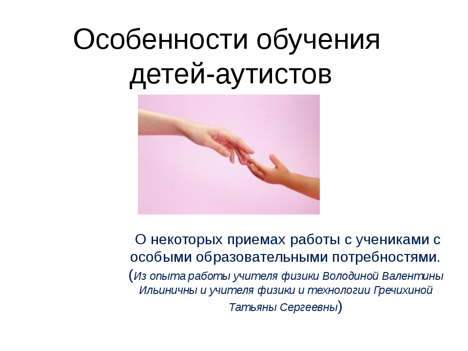 Особенности обучения детей-аутистов О некоторых приемах работы с учениками с...