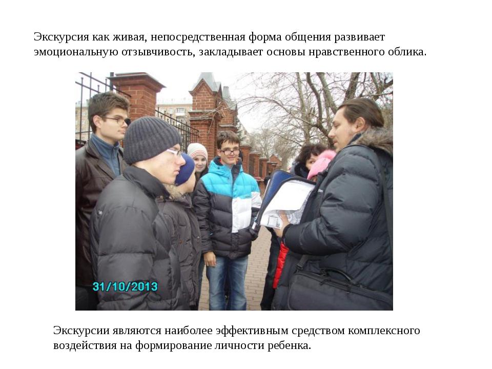 Экскурсии являются наиболее эффективным средством комплексного воздействия на...