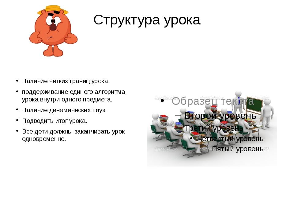 Структура урока Наличие четких границ урока поддерживание единого алгоритма у...