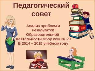 Педагогический совет Анализ проблем и Результатов Образовательной Деятельнос