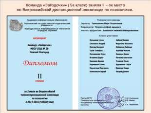 Команда «Звёздочки» ( 5а класс) заняла II – ое место во Всероссийской дистан