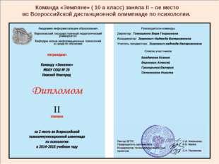 Команда «Земляне» ( 10 а класс) заняла II – ое место во Всероссийской дистан