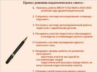 Проект решения педагогического совета : Признать работу МБОУ СОШ №29 в 2014-