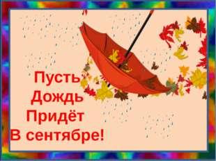 Пусть Дождь Придёт В сентябре!
