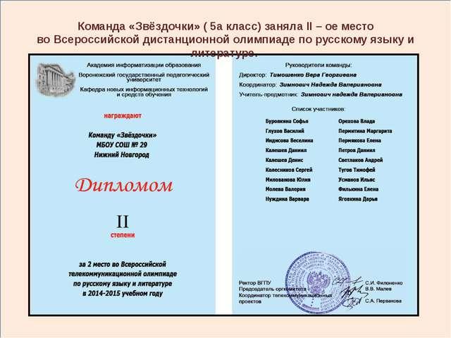 Команда «Звёздочки» ( 5а класс) заняла II – ое место во Всероссийской дистан...