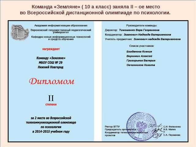Команда «Земляне» ( 10 а класс) заняла II – ое место во Всероссийской дистан...