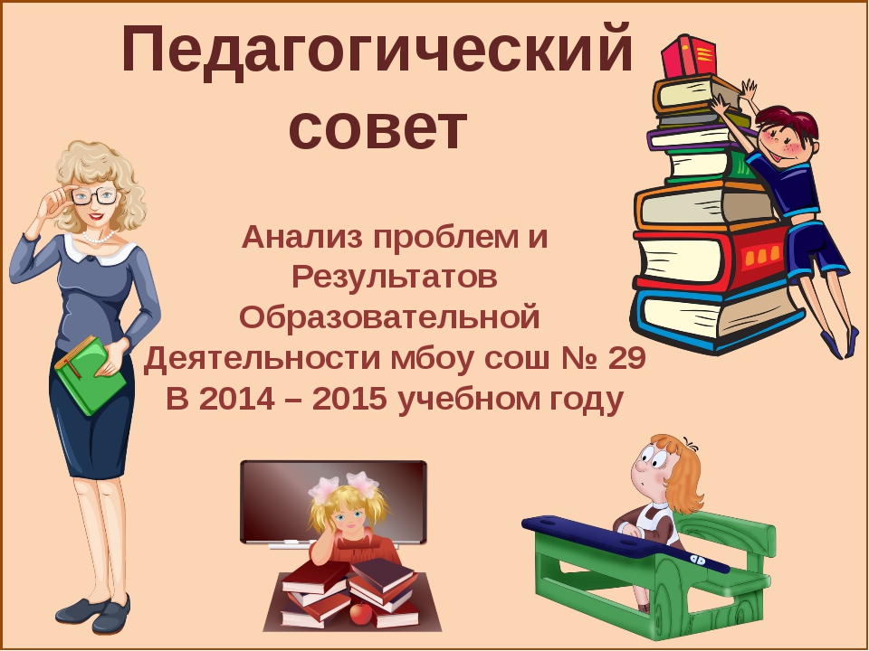 Педагогический совет Анализ проблем и Результатов Образовательной Деятельнос...