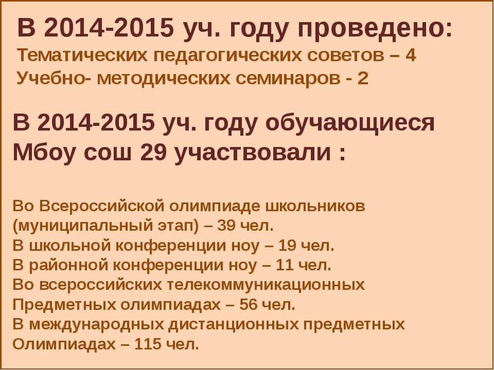 В 2014-2015 уч. году проведено: Тематических педагогических советов – 4 Учеб...
