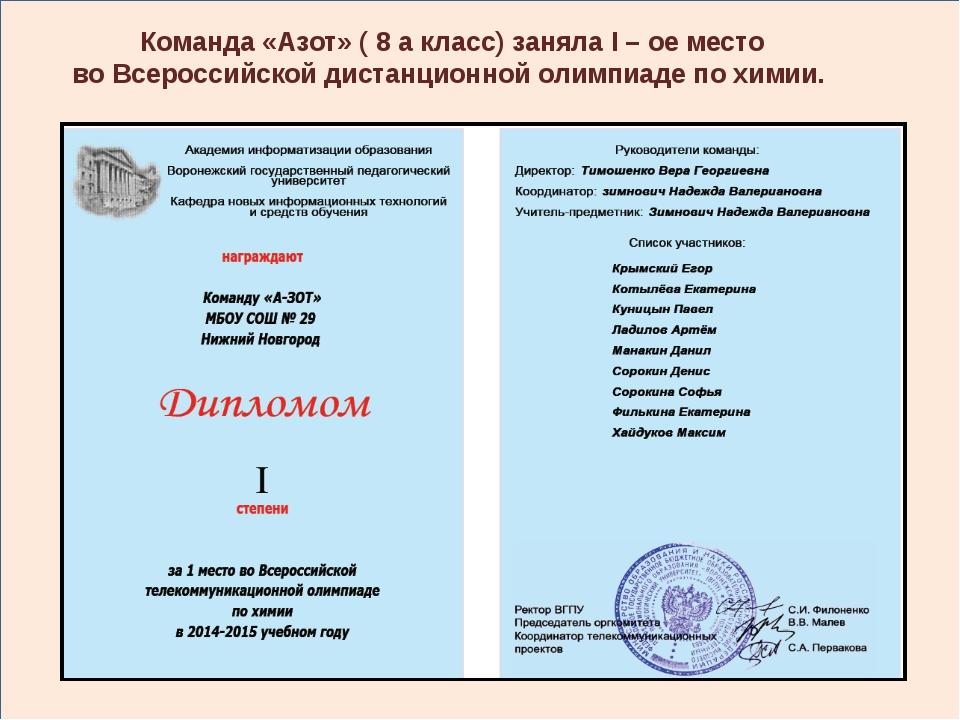 Команда «Азот» ( 8 а класс) заняла I – ое место во Всероссийской дистанционн...