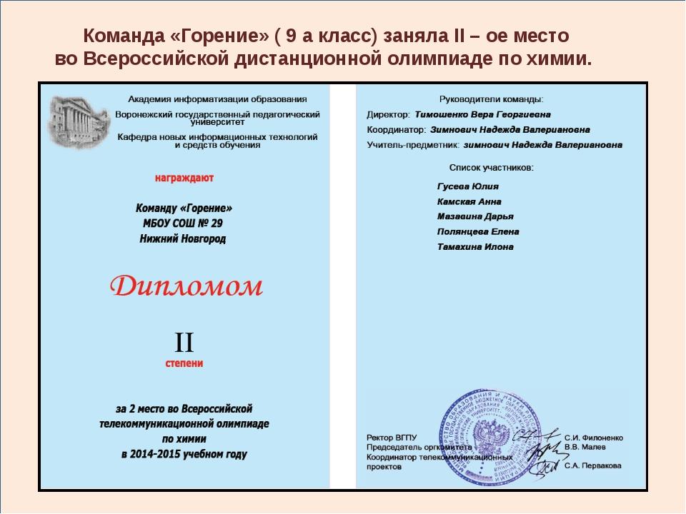 Команда «Горение» ( 9 а класс) заняла II – ое место во Всероссийской дистанц...