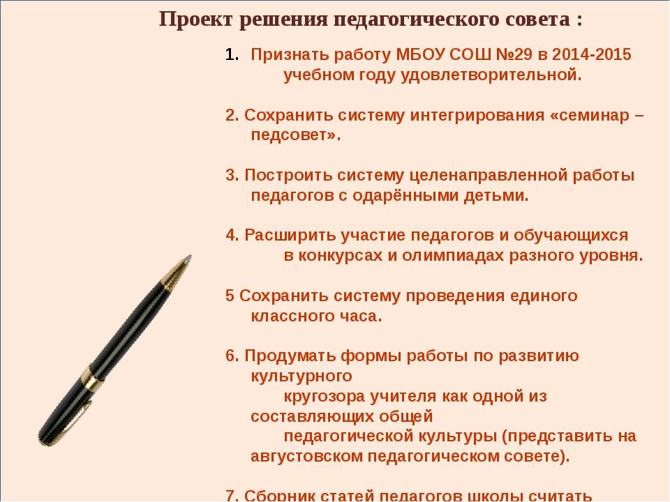 Проект решения педагогического совета : Признать работу МБОУ СОШ №29 в 2014-...