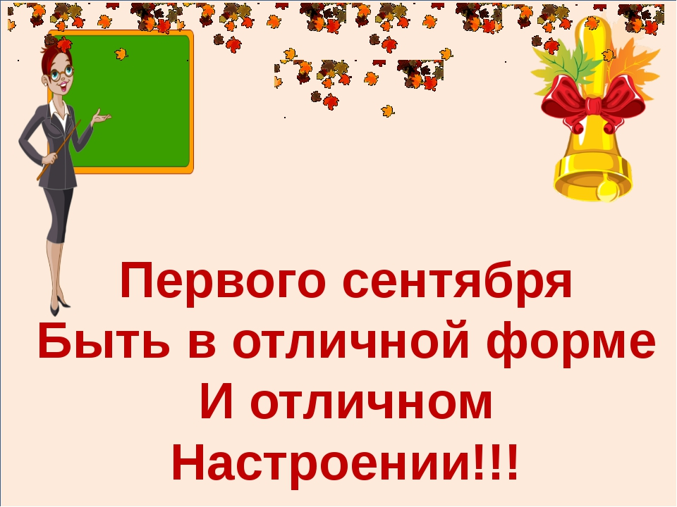 Первого сентября Быть в отличной форме И отличном Настроении!!!