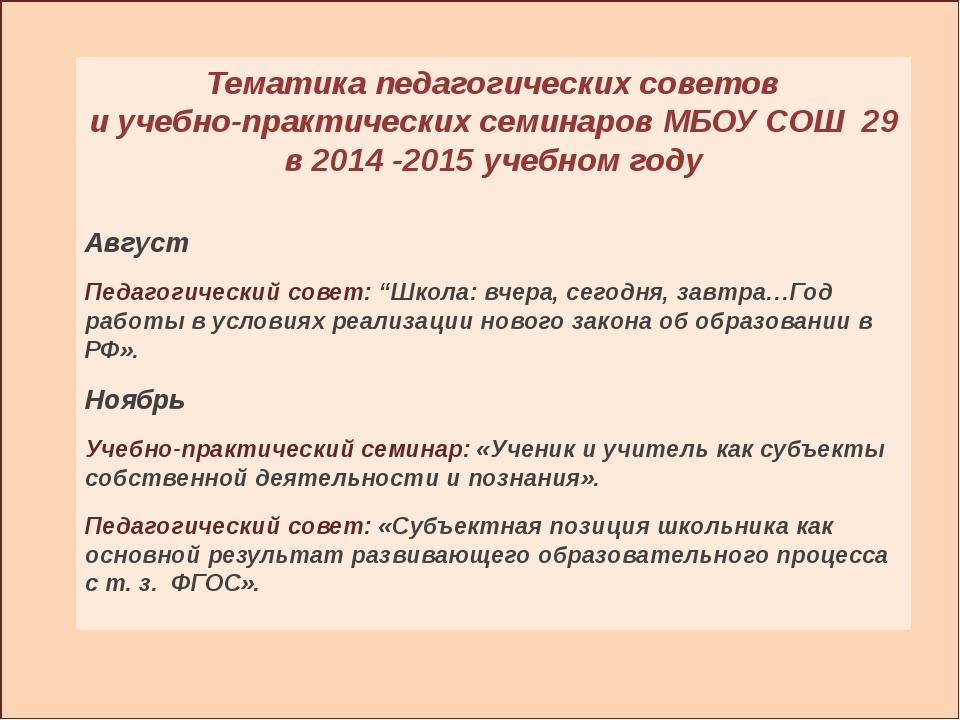 Тематика педагогических советов и учебно-практических семинаров МБОУ СОШ 29...