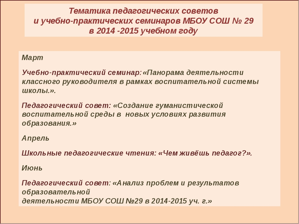 Март Учебно-практический семинар: «Панорама деятельности классного руководит...