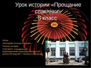 Урок истории «Прощание славянки» 8 класс Автор: Золотарёва Татьяна Юрьевна Уч