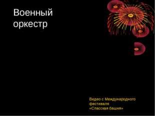 Военный оркестр Видео с Международного фестиваля «Спасская башня»