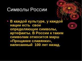Символы России В каждой культуре, у каждой нации есть свои определяющие симв