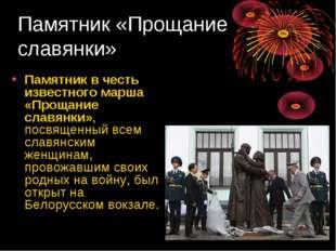 Памятник «Прощание славянки» Памятник в честь известного марша «Прощание слав
