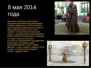 8 мая 2014 года Бронзовая скульптура, выполненная авторским коллективом под р