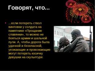 Говорят, что... ...если потереть ствол винтовки у солдата на памятнике «Проща