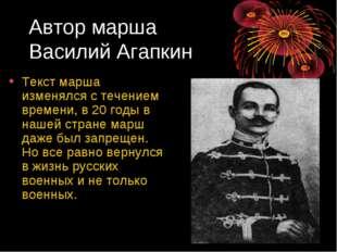 Автор марша Василий Агапкин Текст марша изменялся с течением времени, в 20 го