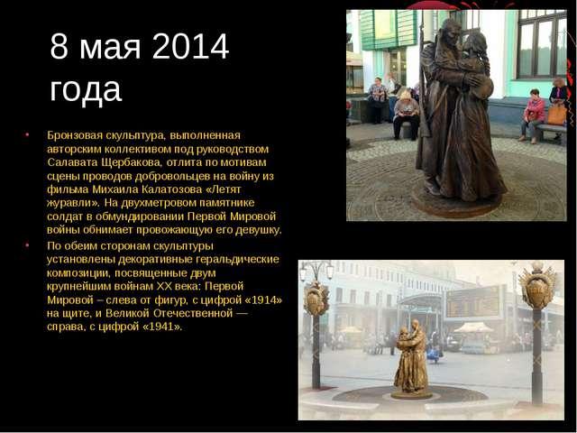 8 мая 2014 года Бронзовая скульптура, выполненная авторским коллективом под р...
