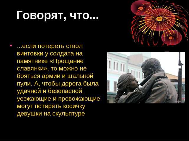 Говорят, что... ...если потереть ствол винтовки у солдата на памятнике «Проща...