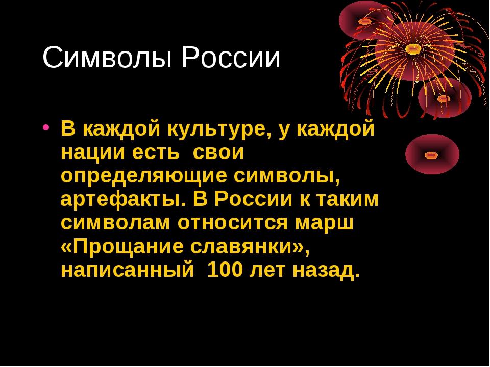 Символы России В каждой культуре, у каждой нации есть свои определяющие симв...