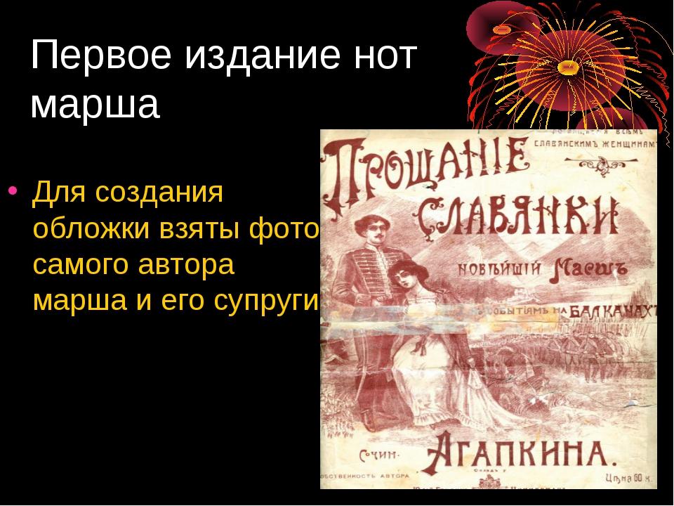 Первое издание нот марша Для создания обложки взяты фото самого автора марша...