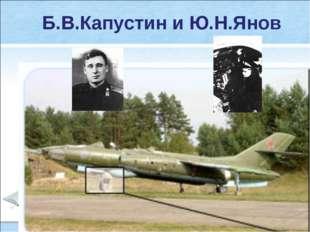 Б.В.Капустин и Ю.Н.Янов