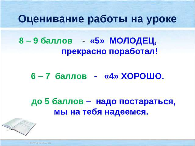 Оценивание работы на уроке 8 – 9 баллов - «5» МОЛОДЕЦ, прекрасно поработал! 6...