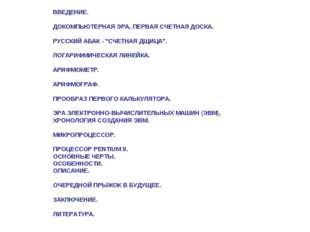 """ВВЕДЕНИЕ. ДОКОМПЬЮТЕРНАЯ ЭРА, ПЕРВАЯ СЧЕТНАЯ ДОСКА. РУССКИЙ АБАК - """"СЧЕТНАЯ Д"""