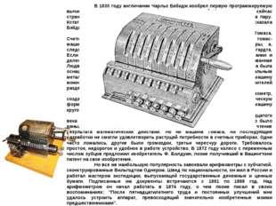 В 1830 году англичанин Чарльз Бэбидж изобрел первую программируемую вычислит