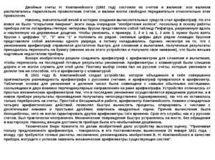 Двойные счеты Н. Компанейского (1882 год) состояли из счетов и валиков: оси