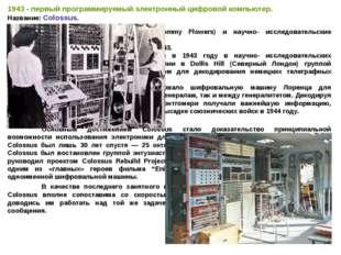 1943 - первый программируемый электронный цифровой компьютер. Название: Colos