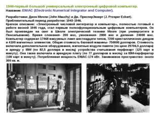 1946-первый большой универсальный электронный цифровой компьютер. Название: E