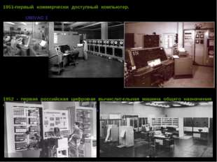 1951-первый коммерчески доступный компьютер. Хранил программы и использовал т