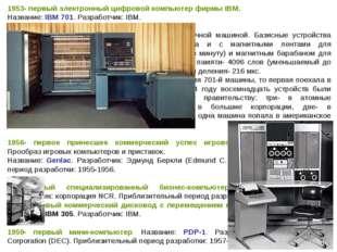 1953- первый электронный цифровой компьютер фирмы IBM. Название: IBM 701. Раз