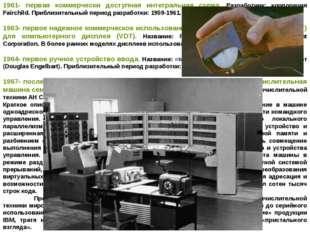 1961- первая коммерчески доступная интегральная схема. Разработчик; корпораци