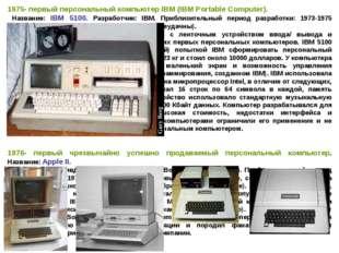 1975- первый персональный компьютер IBM (IBM Portable Computer). Название: IB