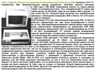 1981- первый успешно продаваемый персональный компьютер IBM. Название: IBM PC