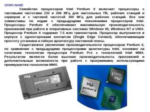 ОПИСАНИЕ Семейство процессоров Intel Pentium II включает процессоры с тактов