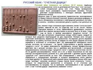 Русский абак появился на рубеже 16-17 веков. Наиболее распространенным инстр