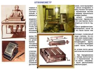 В 1642 году французский математик Блез Паскаль сконструировал первую в мире