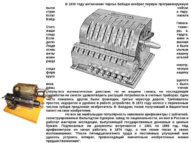 В 1830 году англичанин Чарльз Бэбидж изобрел первую программируемую вычислит...