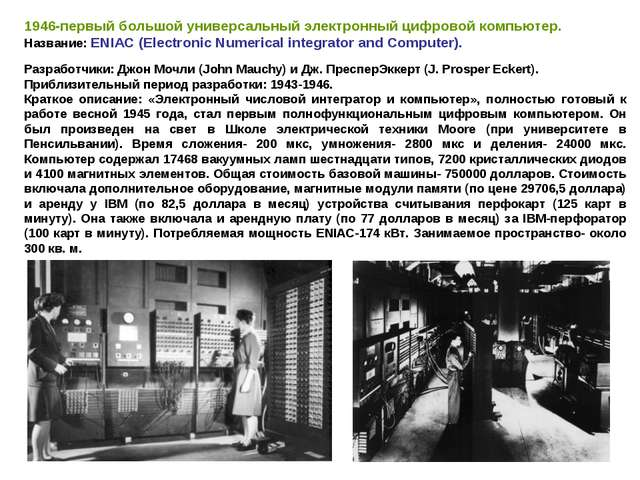 1946-первый большой универсальный электронный цифровой компьютер. Название: E...