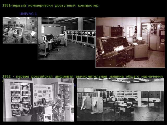 1951-первый коммерчески доступный компьютер. Хранил программы и использовал т...