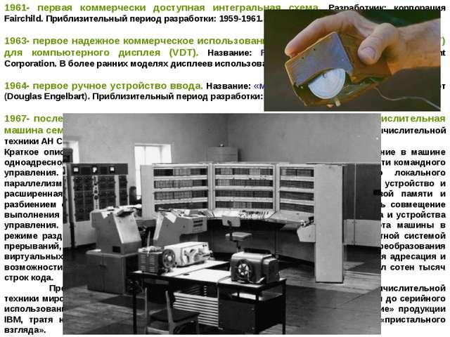 1961- первая коммерчески доступная интегральная схема. Разработчик; корпораци...